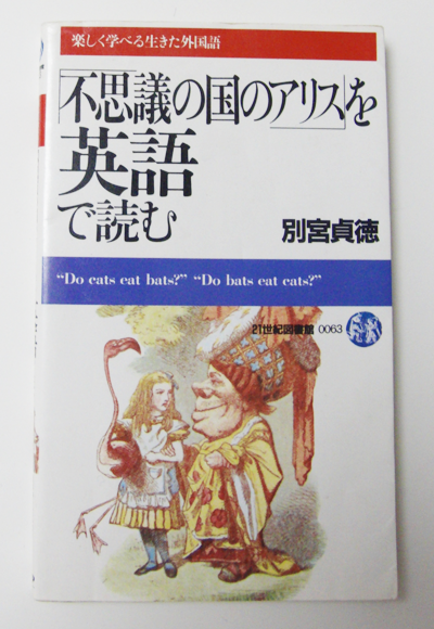 「不思議の国のアリス」を英語で読む(PHP研究所)の表紙。
