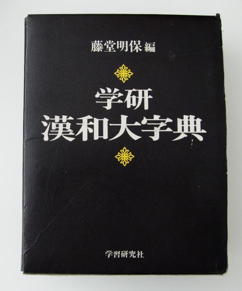 『学研漢和大字典 藤堂明保編』の表紙。