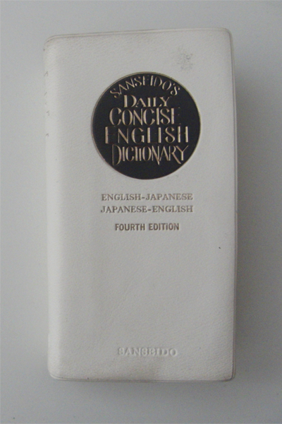 『デイリーコンサイス英和・和英辞典』第4版の表紙。