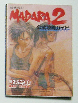 『魍魎戦記MADARA2』の攻略本。